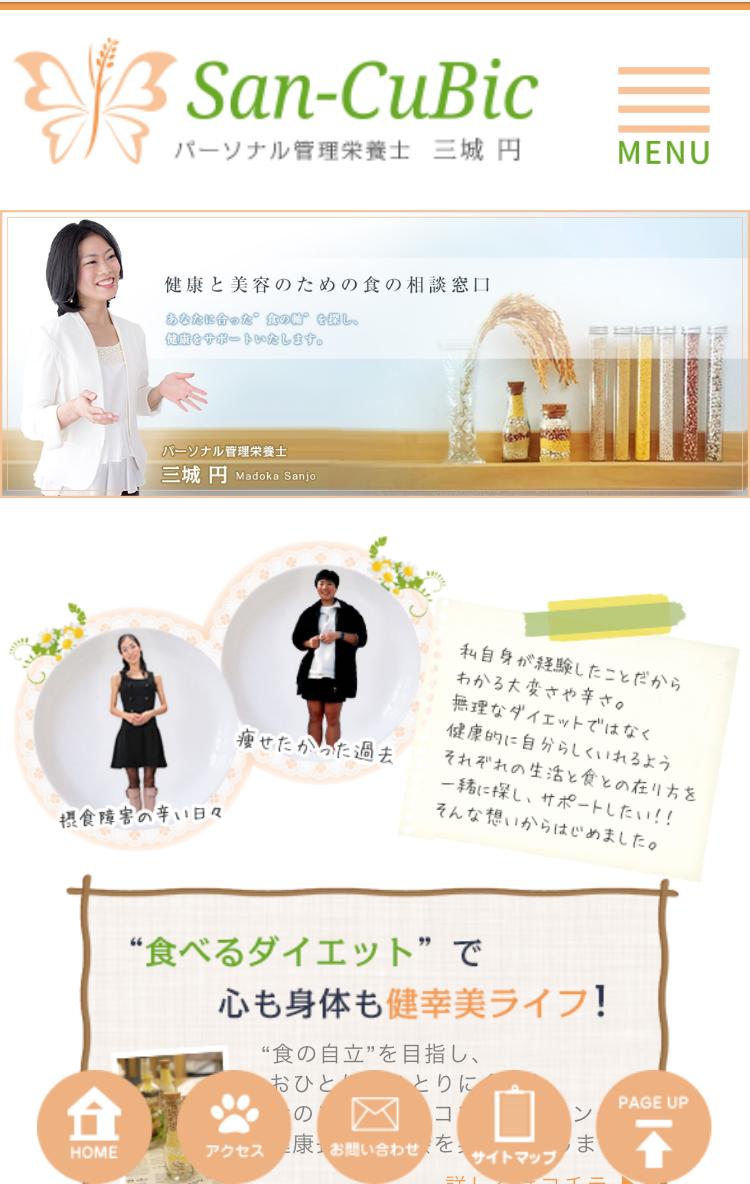 パーソナル管理栄養士三城円 スマートフォンページ画像