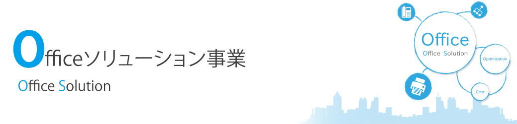OFFICEソリューション事業