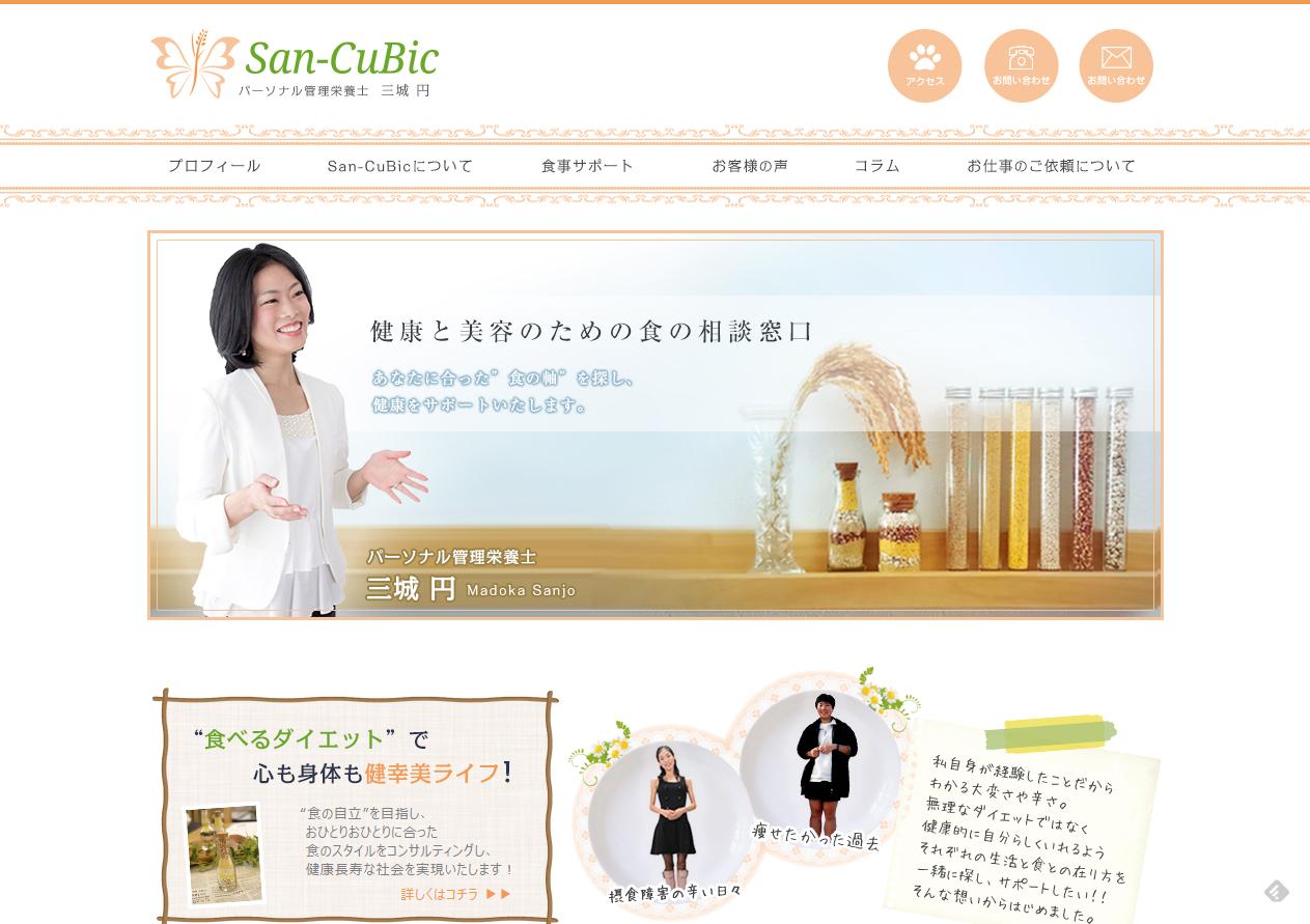 パーソナル管理栄養士三城円 様のサイトイメージ