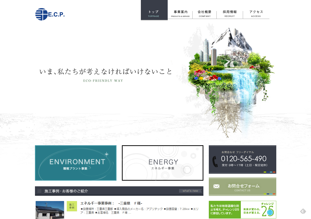 株式会社イー・シー・ピー 様 サイトイメージ