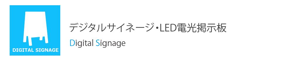 デジタルサイネージ・LED電光掲示板