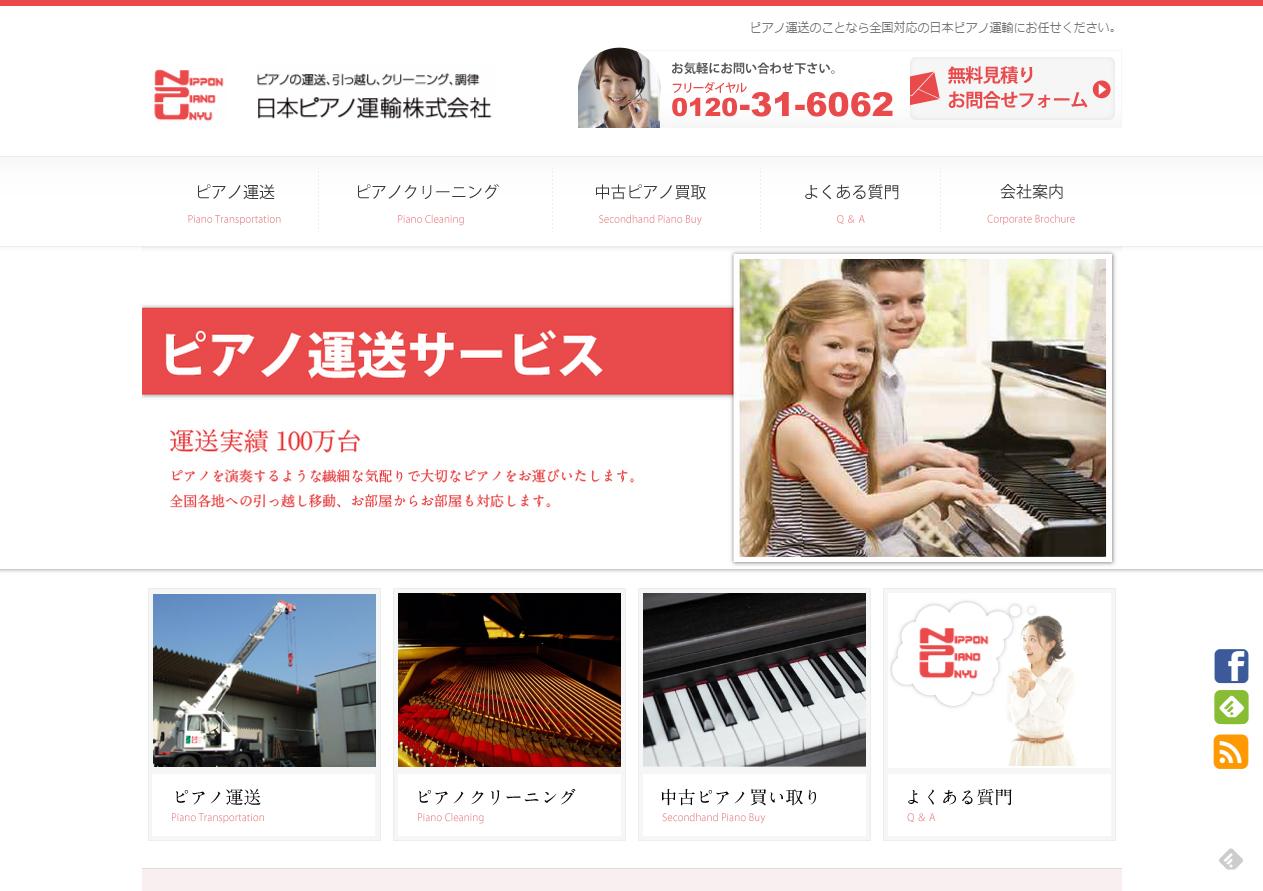 日本ピアノ運輸株式会社 様 サイトイメージ
