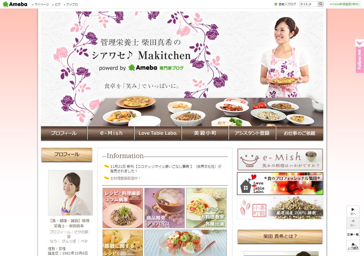 管理栄養士 柴田真希 様のサイトイメージ