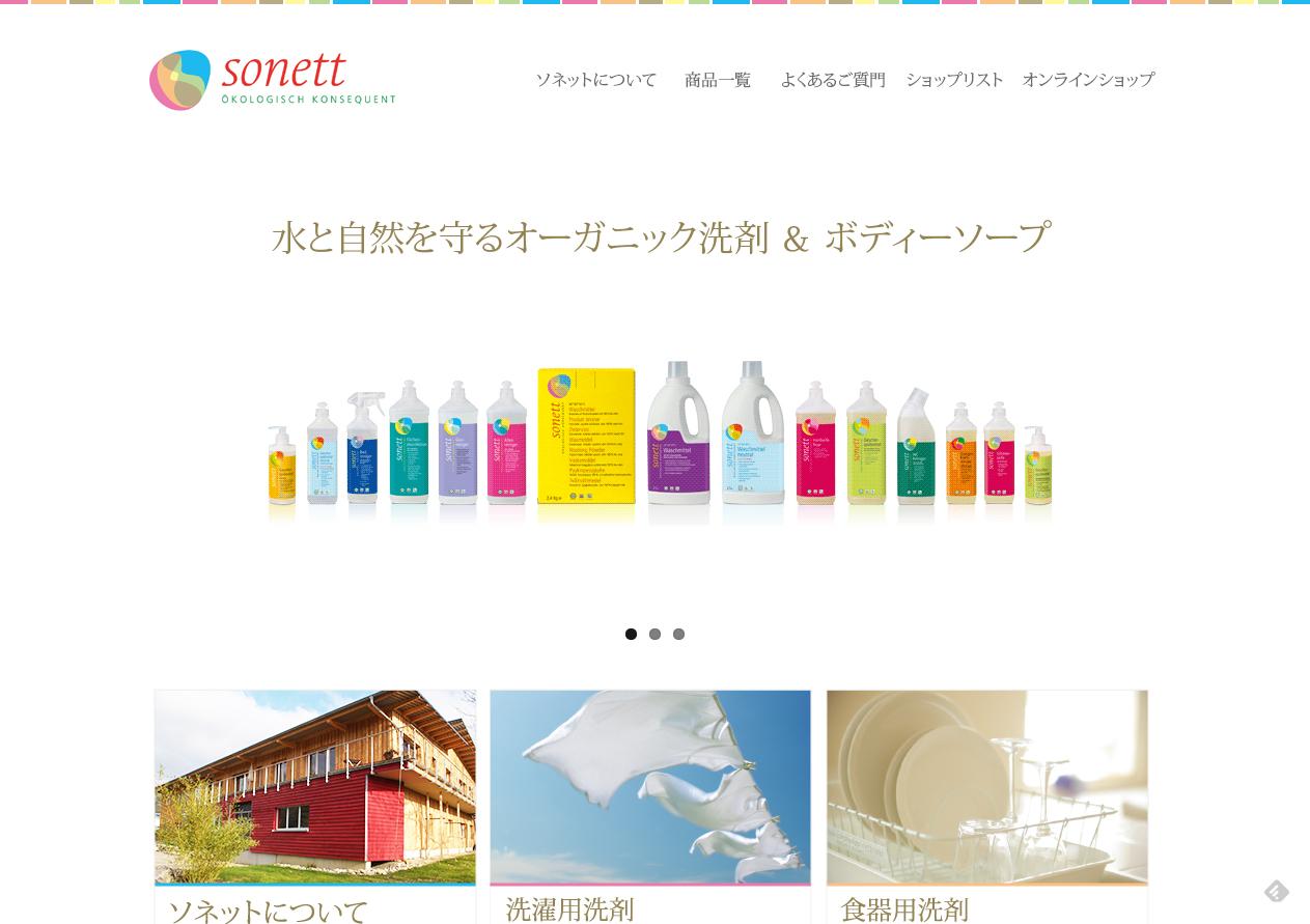 オーガニック洗剤のソネットのサイトイメージ