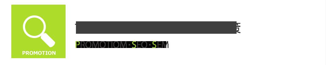 プロモーション・SEO・SEM対策