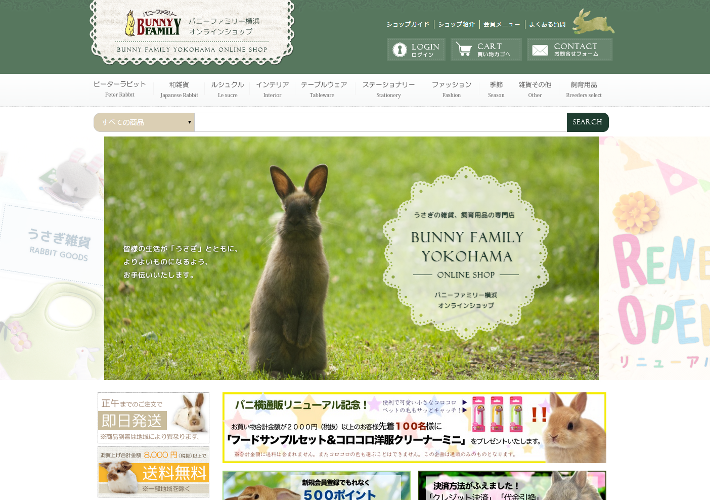 バニーファミリー横浜 公式オンラインショップのサイトイメージ