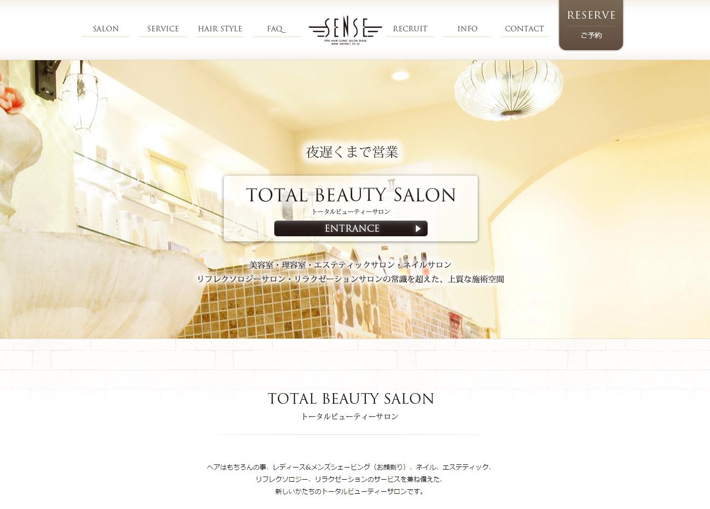 美容室・理容室・ネイル SENSE(センス)のサイトイメージ