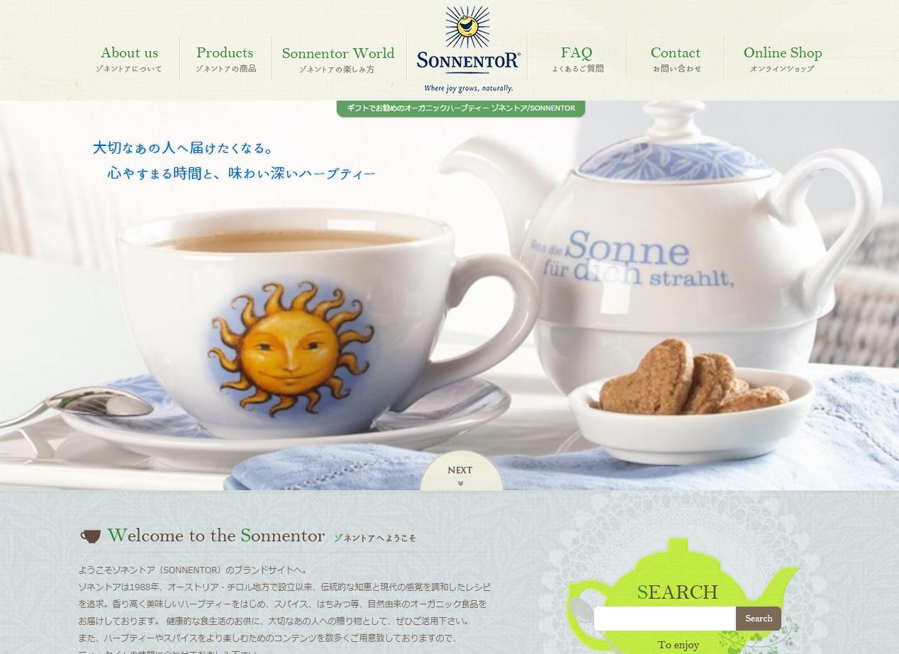オーガニックハーブティーゾネントア SONNENTORのサイトイメージ