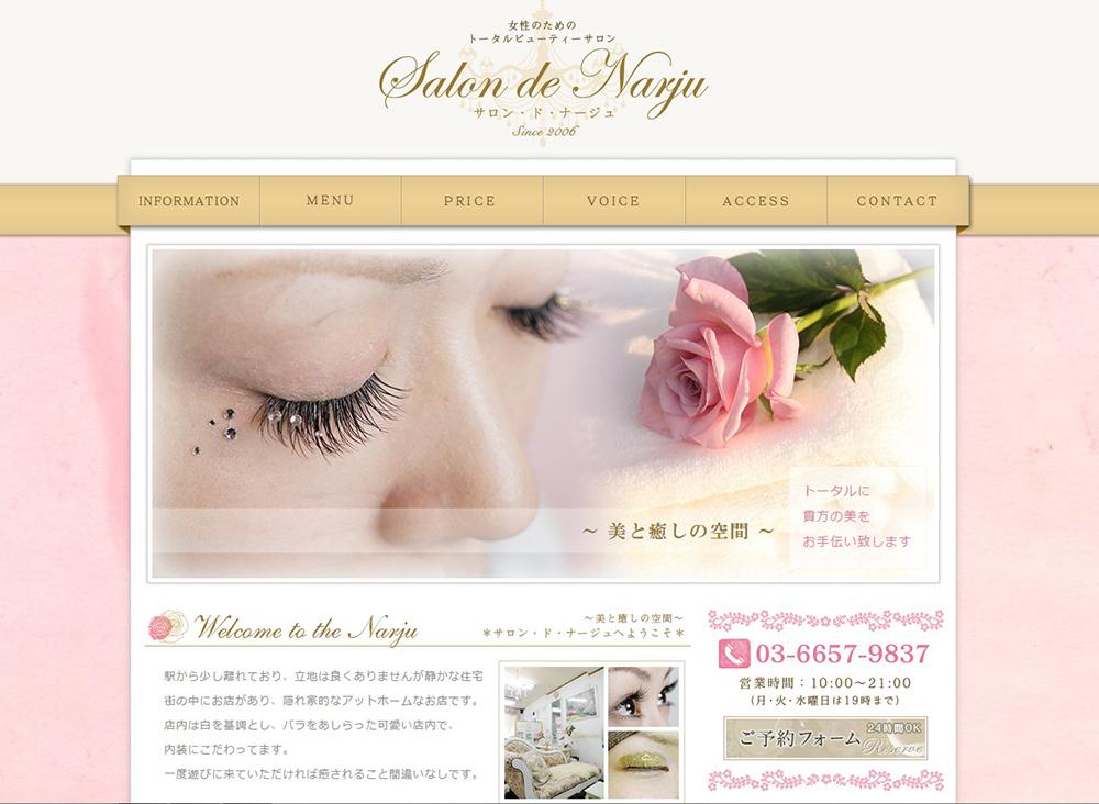 サロン・ド・ナージュ|女性のためのトータルビューティーサロンのサイトイメージ