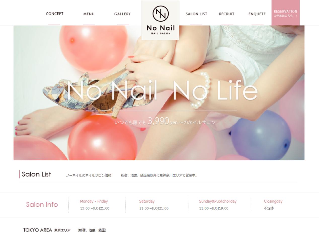 ネイルサロン No Nailのサイトイメージ