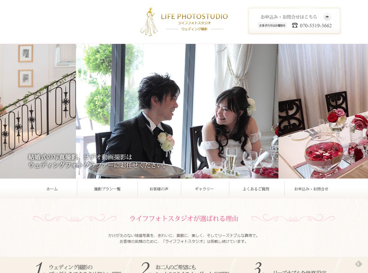 ライフフォトスタジオ – LIFE PHOTOSTUDIO – ウェディング撮影のサイトイメージ