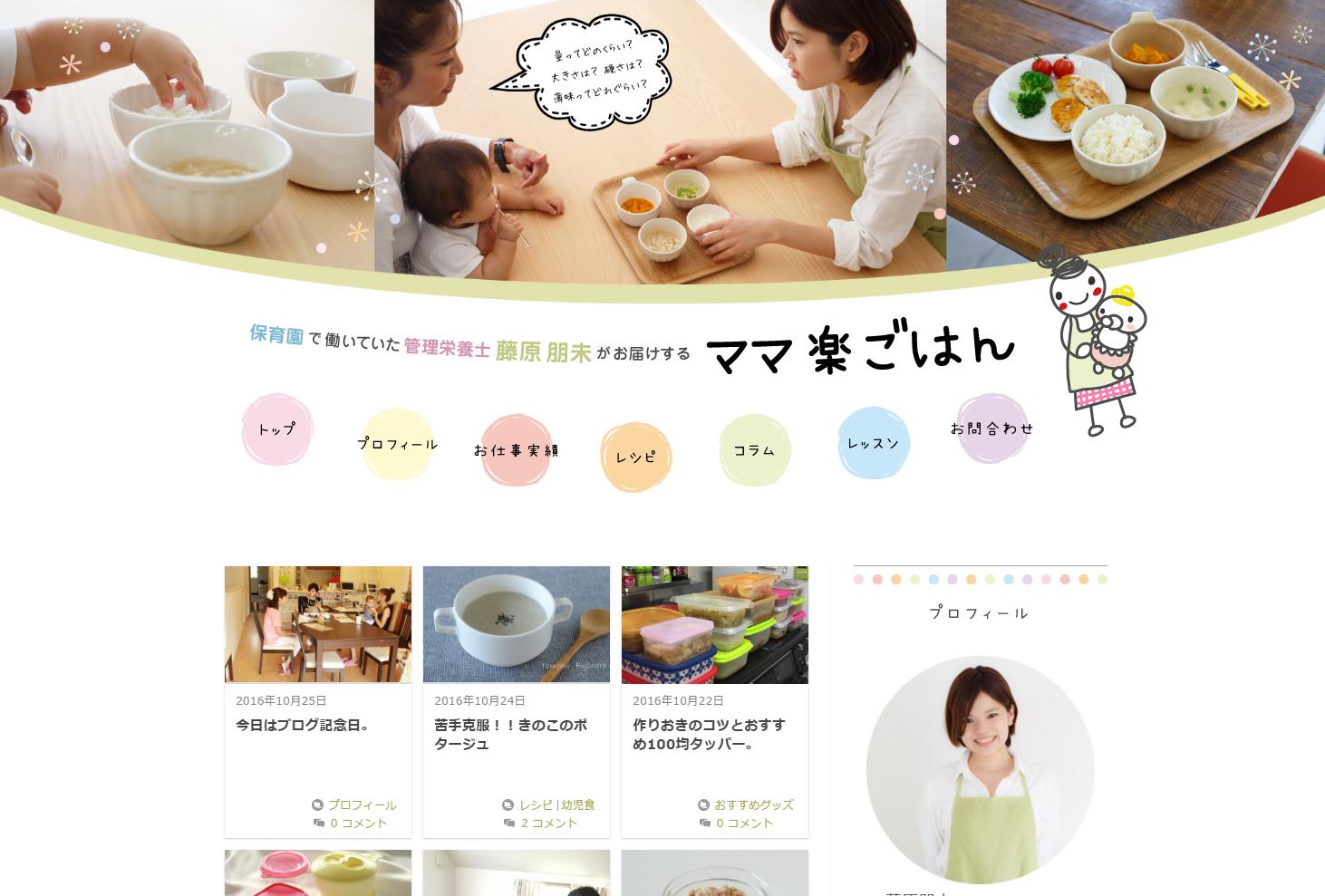 管理栄養士 藤原朋未(株式会社エミッシュ)のサイトイメージ
