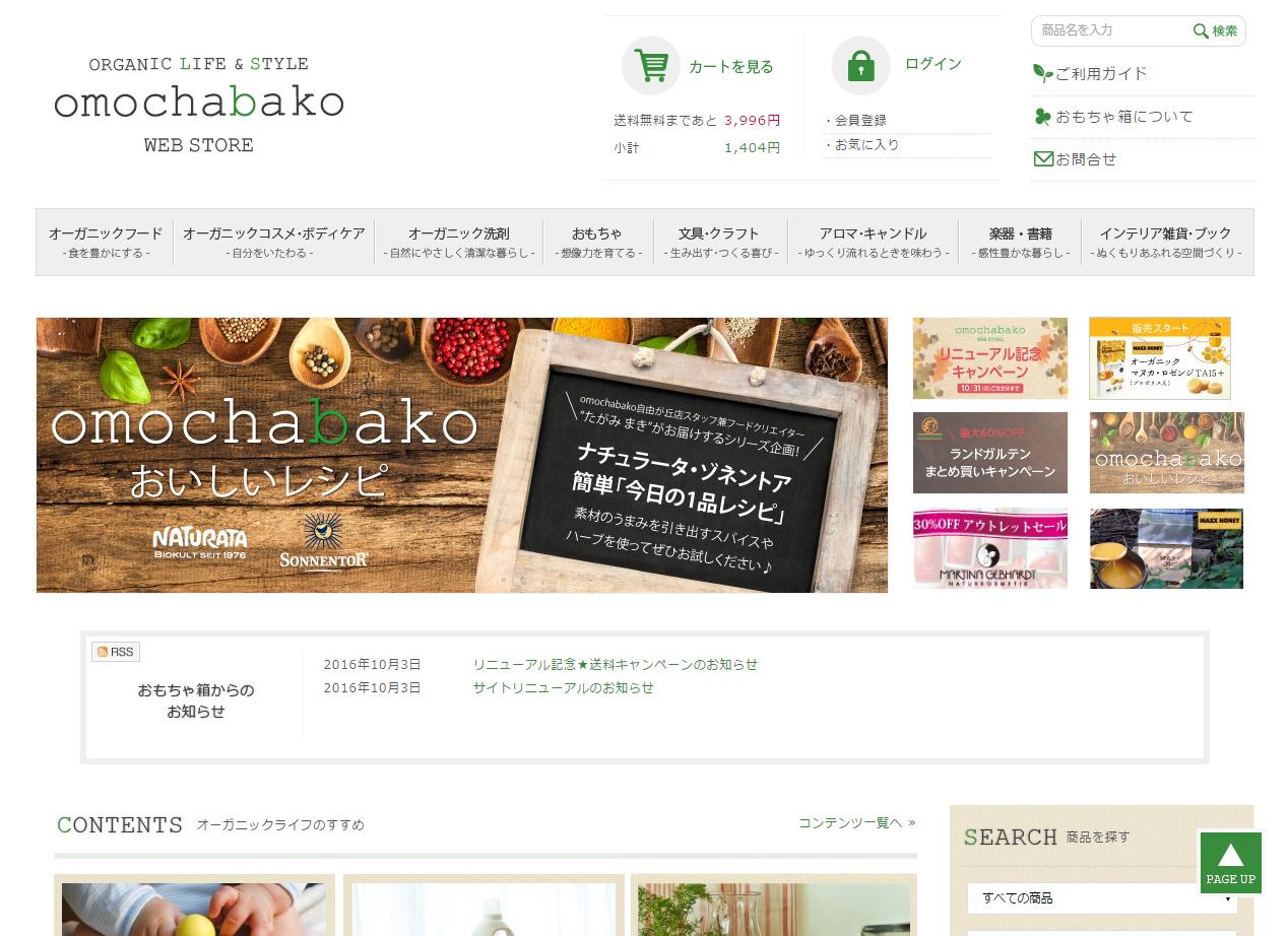 おもちゃ箱 公式ウェブストアのサイトイメージ