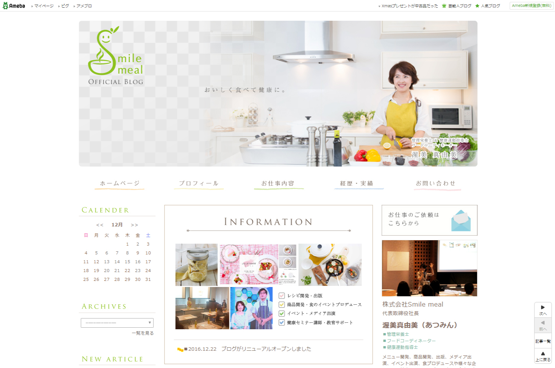 株式会社Smile meal 様のサイトイメージ