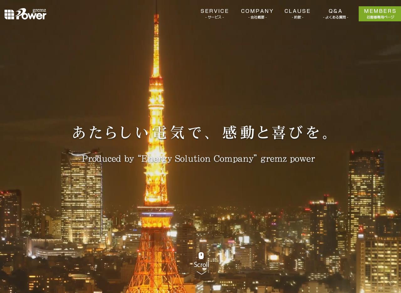 株式会社グリムスパワーのサイトイメージ