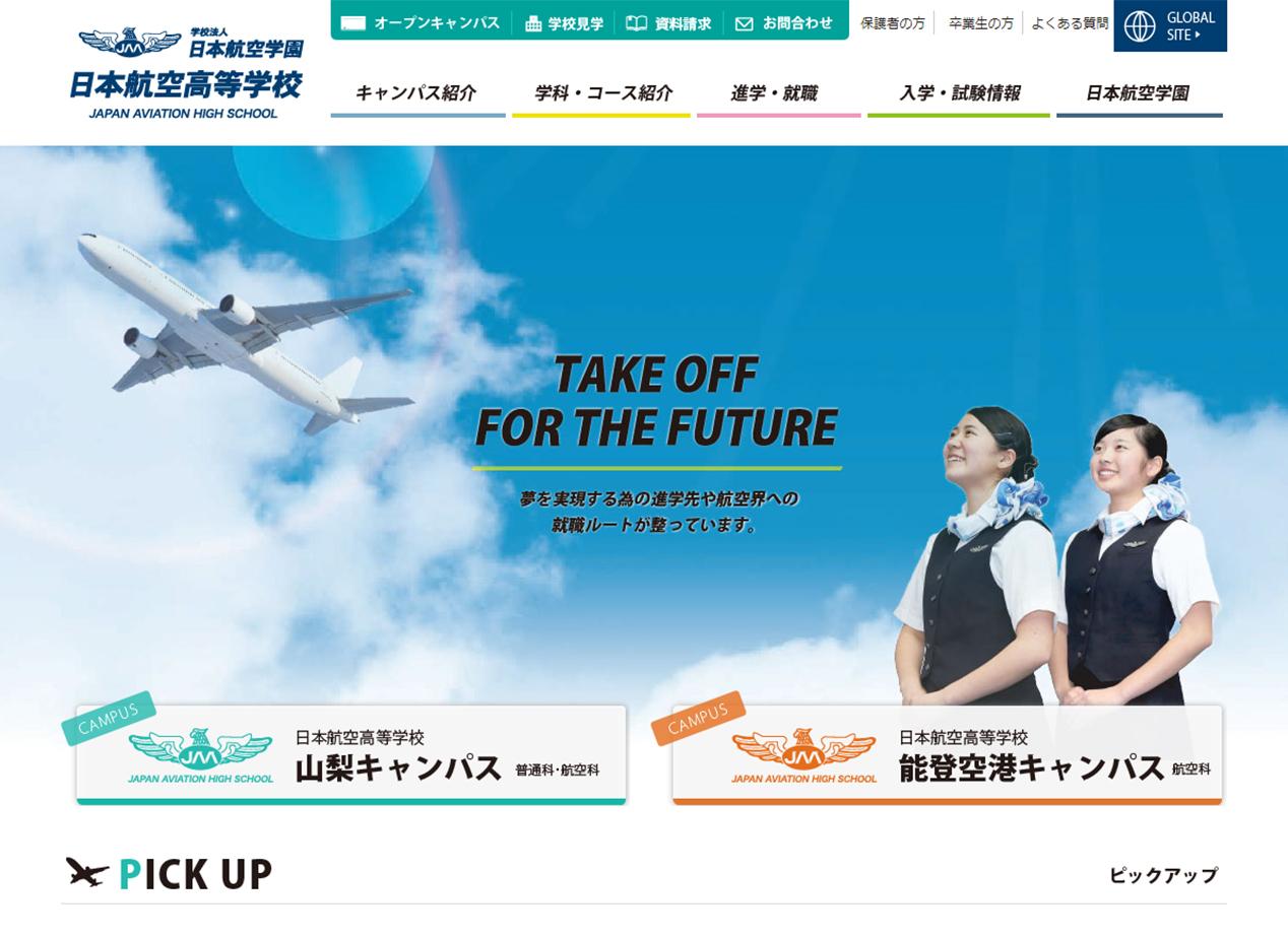 日本航空高等学校のサイトイメージ