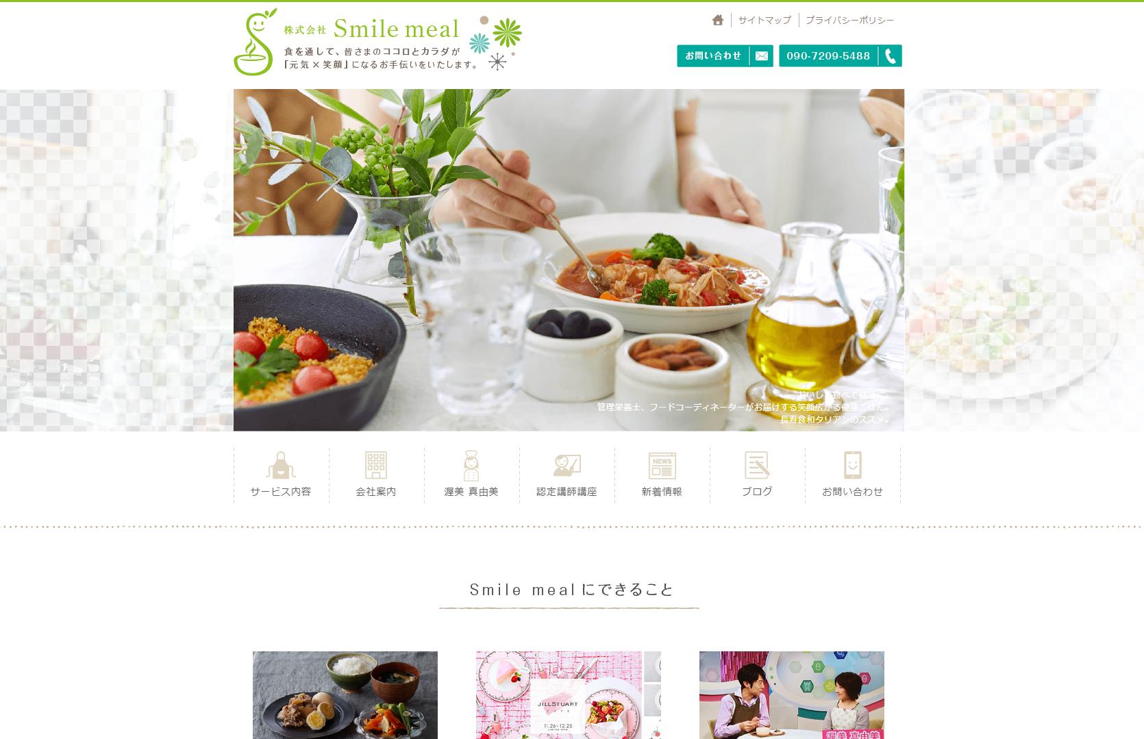 株式会社 Smile mealのサイトイメージ
