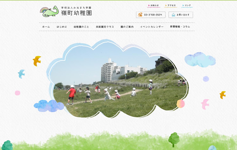 学校法人みねまち学園 嶺町幼稚園のサイトイメージ