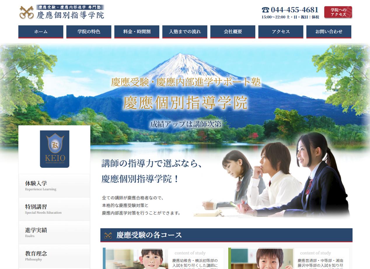 慶應個別指導学院のサイトイメージ