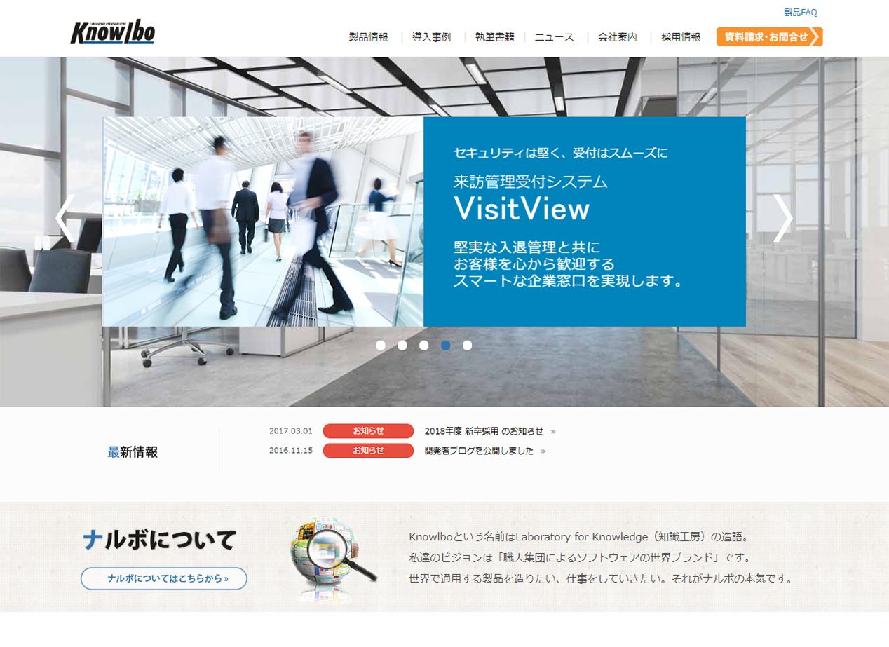 株式会社ナルボのサイトイメージ