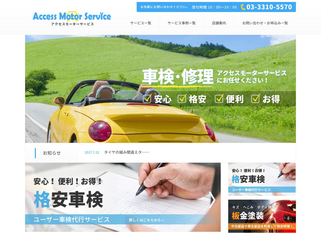 アクセスモーターサービスのサイトイメージ