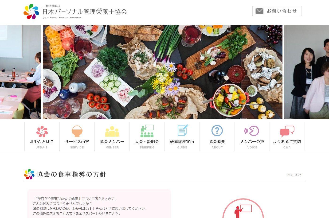 一般社団法人 日本パーソナル管理栄養士協会 サイトイメージ