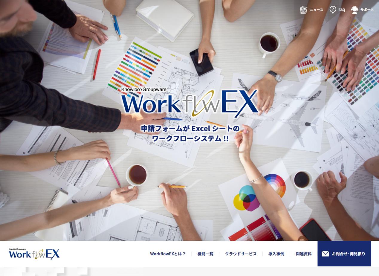 WorkflowEX – ワークフローEX –のサイトイメージ