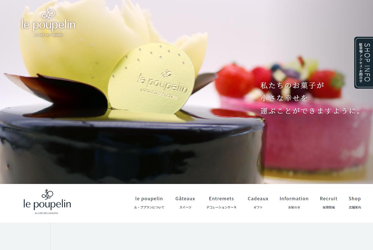 ル・ププラン・グルマンディーズのサイトイメージ